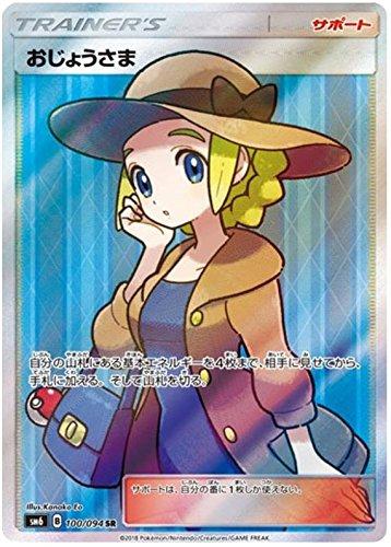 Pokemon Card Japanese - Lady 100094 SM6 - Holo - Secret Rare