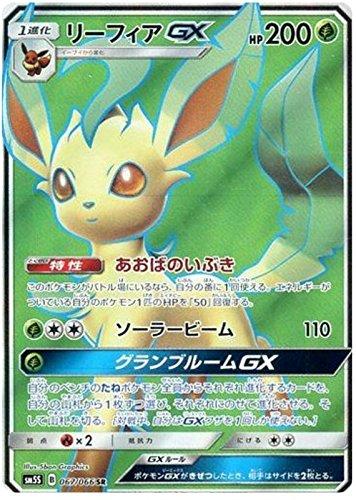 Pokemon Card Japanese - Leafeon GX 067066 SM5S - Holo - Secret Rare