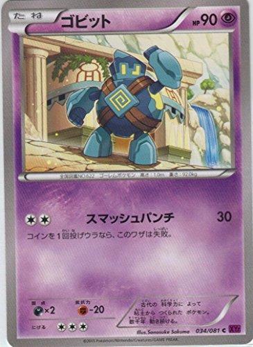 Golett 034081 XY7 Bandit Ring Japanese Pokemon Card - Unlimited Edition