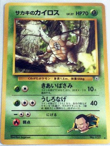 Pokemon Card Japanese - Giovannis Pinsir 127 Gym Challenge - Rare