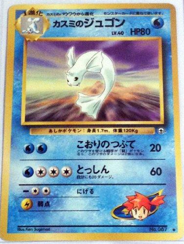 Pokemon Card Japanese - Mistys Dewgong 087 Gym Heroes Set - Uncommon
