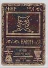 Pokemon - Ancient Mew Pokemon TCG Card 1997-2015 Pokémon Miscellaneous Promos Energies NoN
