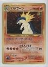 Pokemon - Typhlosion Pokemon TCG Card 1999 Pokemon Neo Genesis Insert Promos Japanese 157