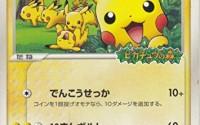 Pokemon-Card-Japanese-Pikachu-043-PCG-P-PokePark-Promo-21.jpg
