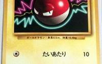 Pokemon-Card-Japanese-Voltorb-100-Base-Set-Common-33.jpg